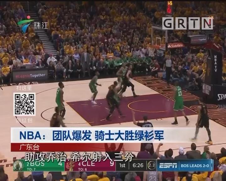 NBA:团队爆发 骑士大胜绿衫军