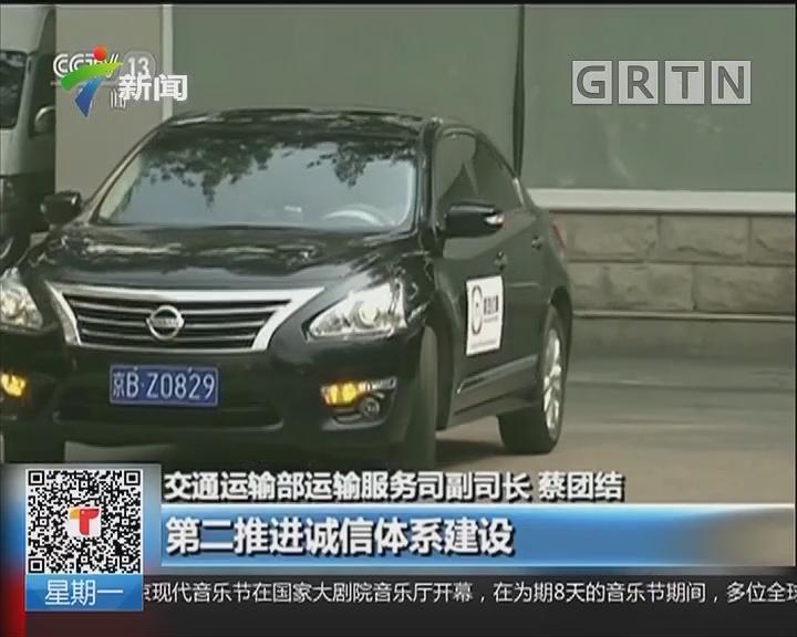 交通运输部:网约车行业不是法外之地