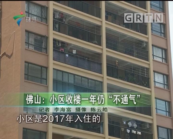 """佛山:小区收楼一年仍""""不通气"""""""