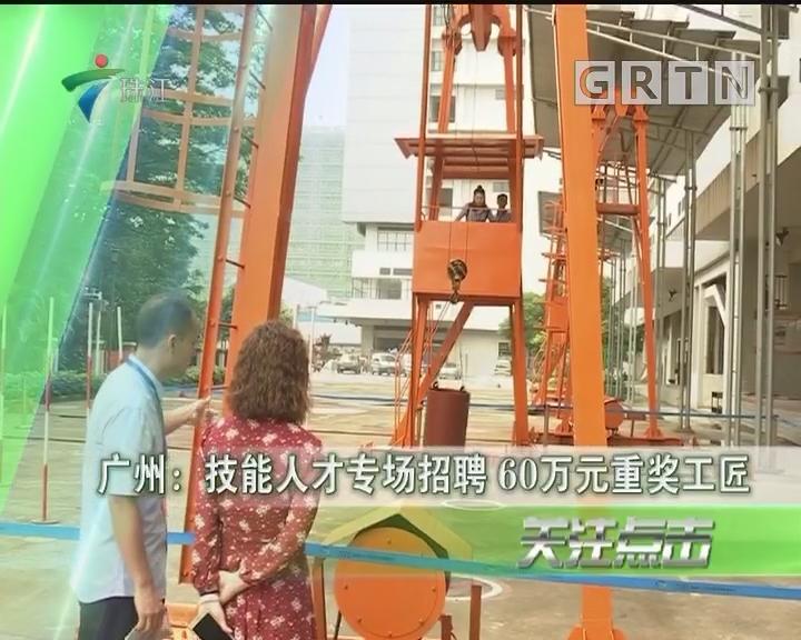 广州:技能人才专场招聘 60万元重奖工匠