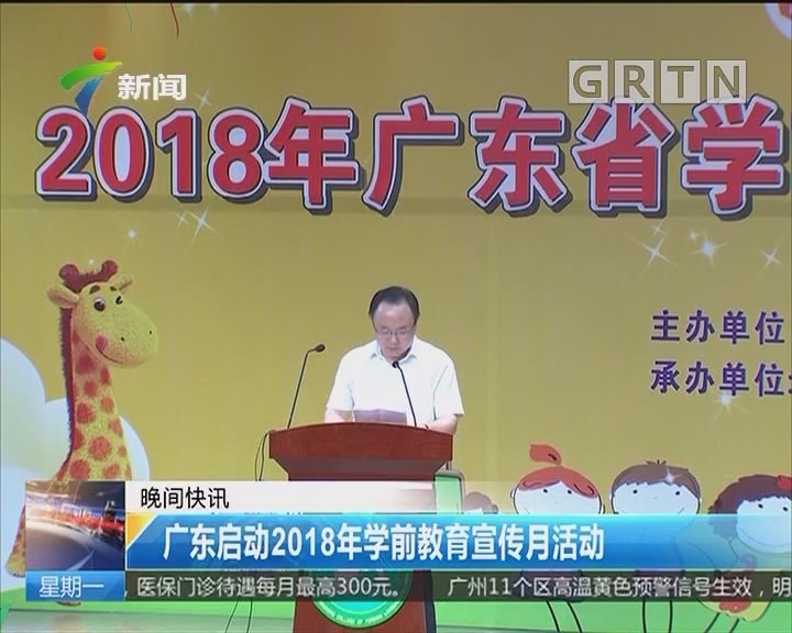 广东启动2018年学前教育宣传月活动