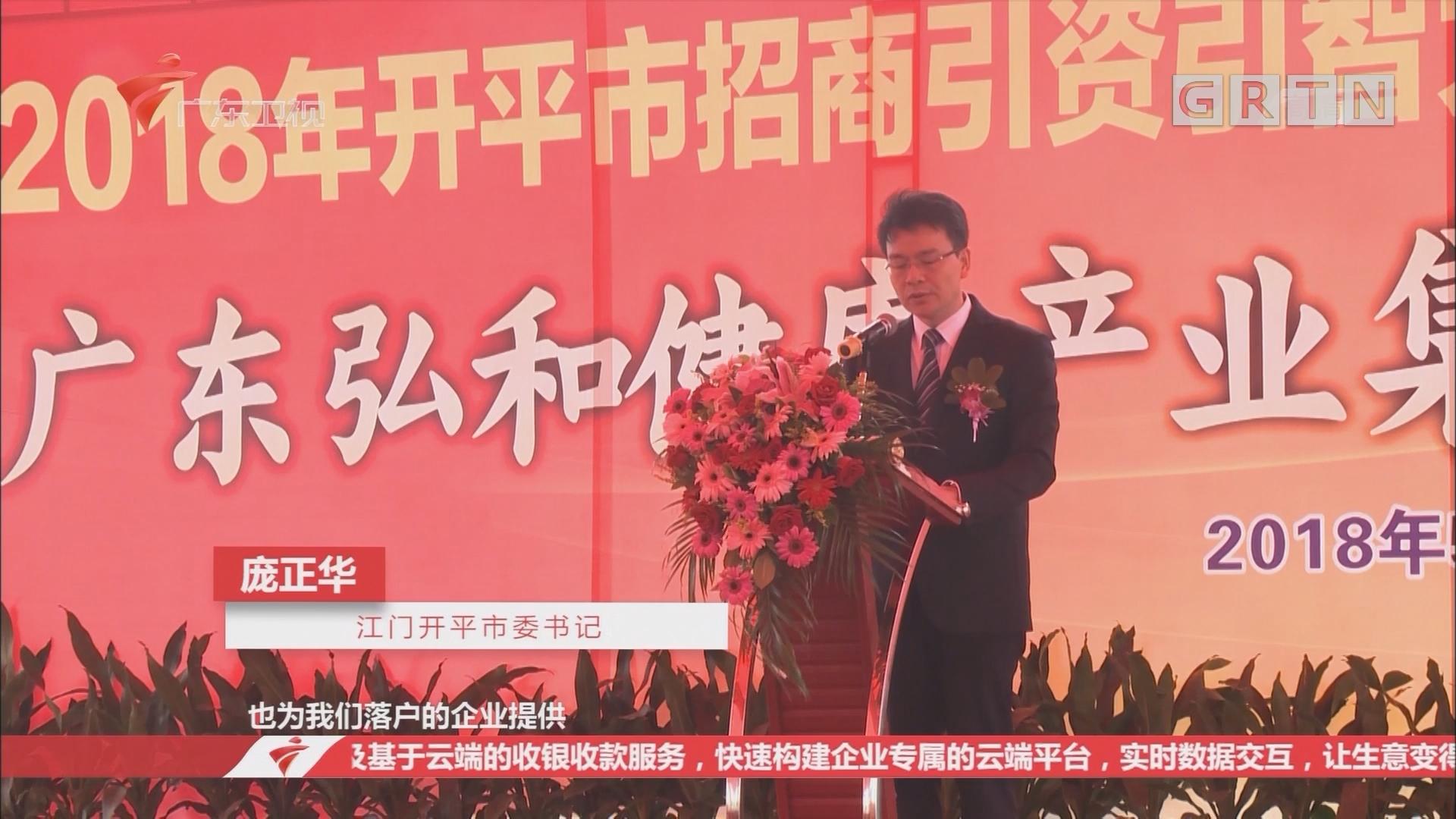 江门:开平签约70个项目 总投资391亿元