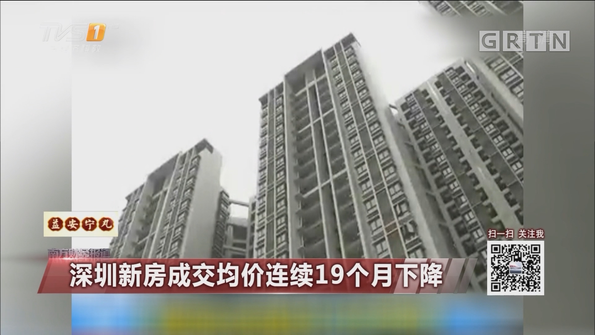 深圳新房成交均价连续19个月下降
