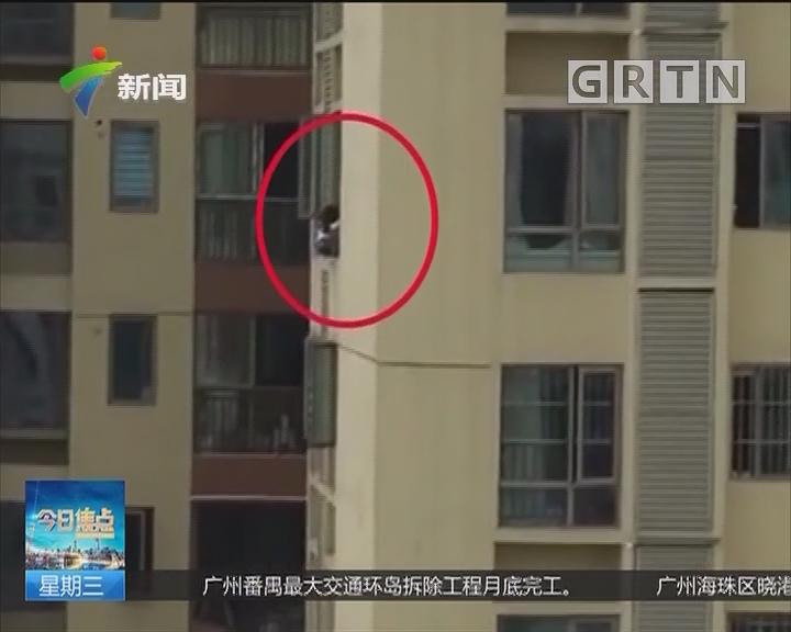 儿童安全:惊险!女孩悬挂40楼窗台外