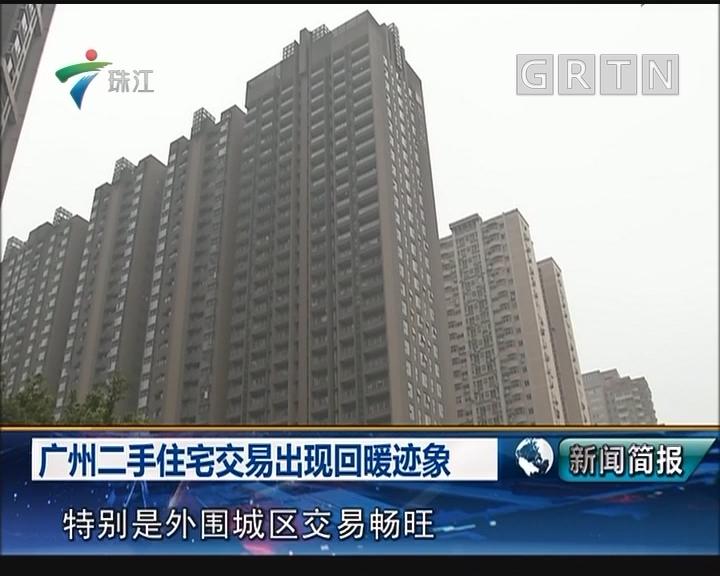 广州二手住宅交易出现回暖迹象