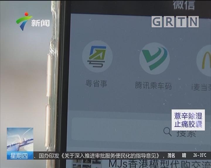 """""""粤省事""""小程序上线服务142项"""