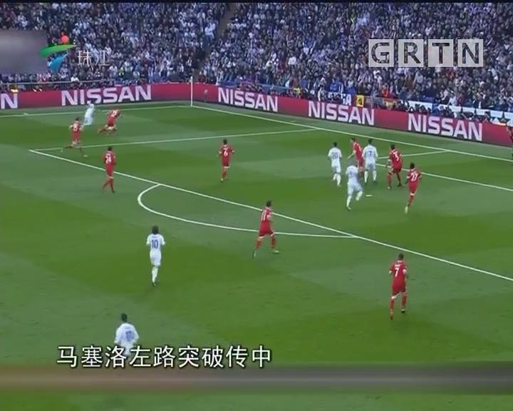 欧冠:皇马大比分4-3涉险淘汰拜仁