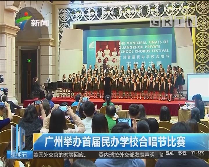 广州举办首届民办学校合唱节比赛
