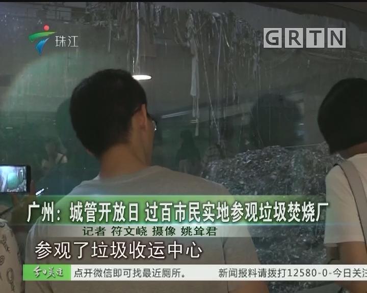 广州:城管开放日 过百市民实地参观垃圾焚烧厂