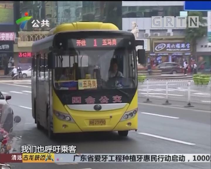 肇庆:司机与乘客大动肝火 竟因少付一元车费