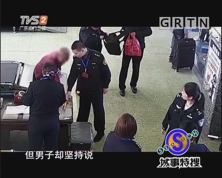 男子带刀过安检 被查扣情绪激动
