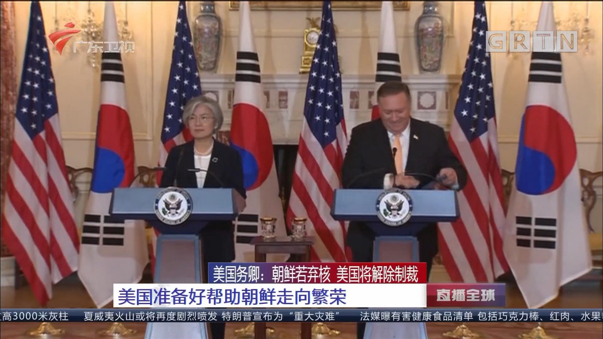 美国务卿:朝鲜若弃核 美国将解除制裁 美国准备好帮助朝鲜走向繁荣