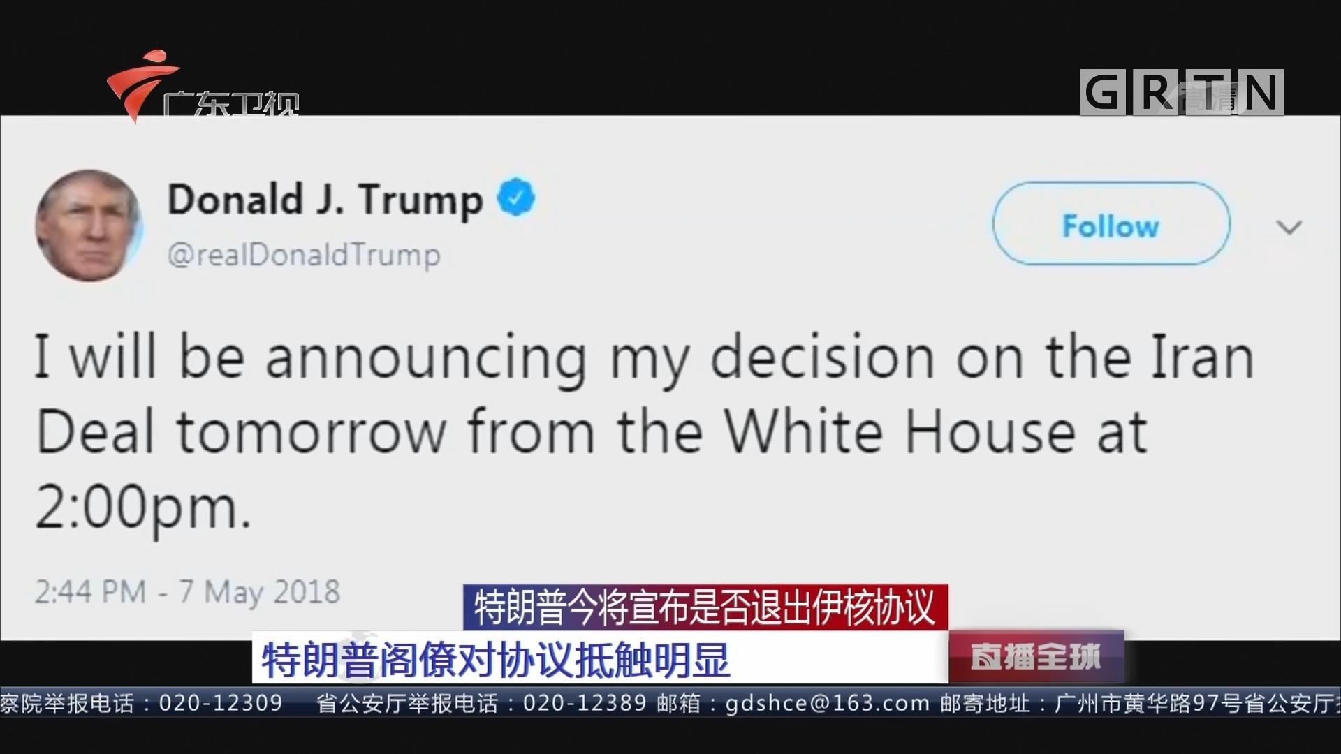 特朗普今将宣布是否退出伊核协议 特朗普阁僚对协议抵触明显