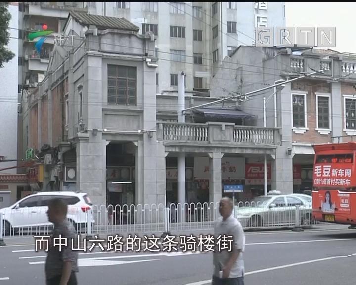 上下九北京路等60条道路纳入骑楼街保护范围
