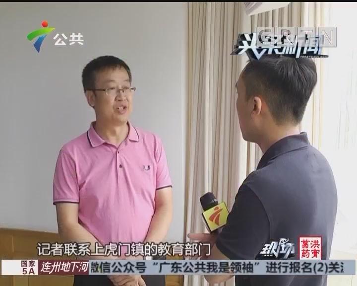 东莞:入读公办学校需做亲子鉴定?官方称是误读