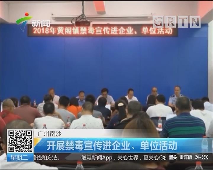 广州南沙:开展禁毒宣传进企业、单位活动