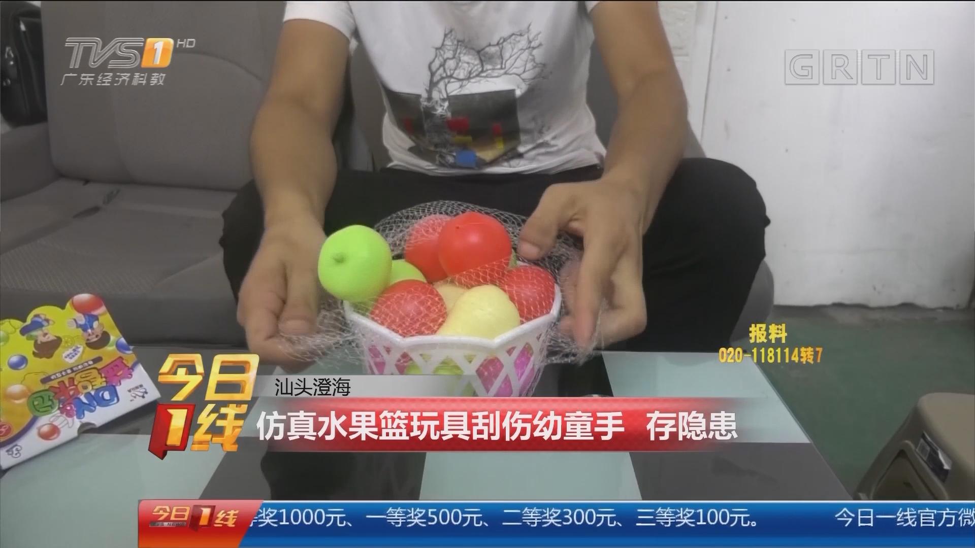 汕头澄海:仿真水果篮玩具刮伤幼童手 存隐患