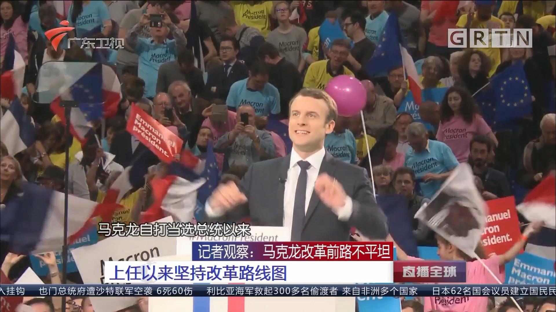 记者观察:马克龙改革前路不平坦 上任以来坚持改革路线图