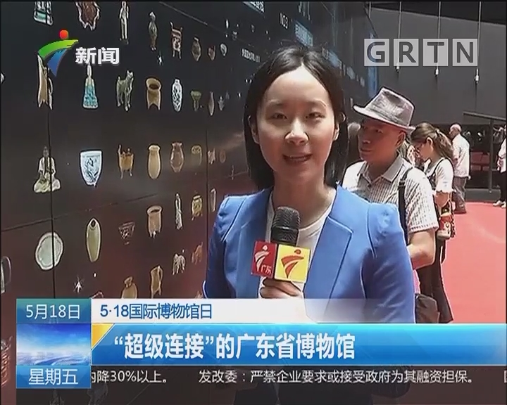 """5·18国际博物馆日:""""超级连接""""的广东省博物馆"""