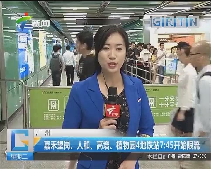 广州:嘉禾望岗、人和、高增、植物园4地铁站7:45开始限流