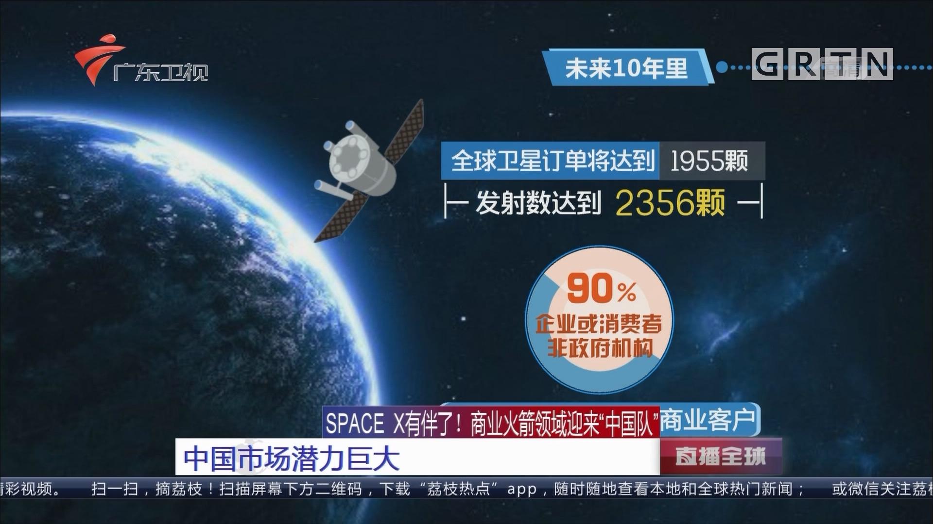 """SPACE X有伴了!商业火箭领域迎来""""中国队"""" 太空商业或发展成数万亿美元的市场"""