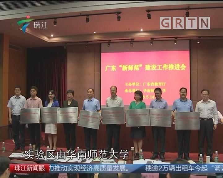"""广东""""新师范""""建设 11个创新实验区公布"""