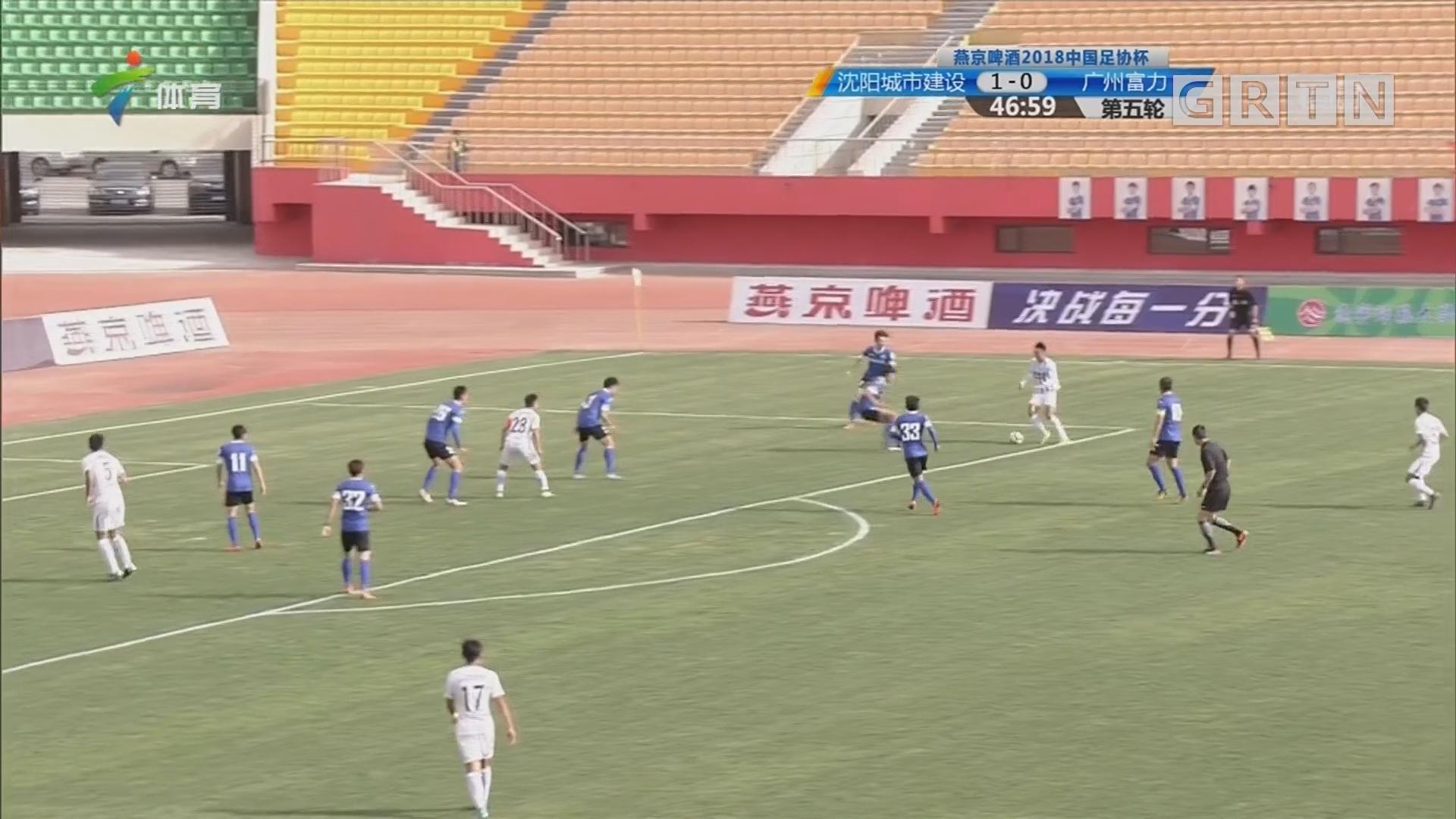 广州富力晋级中国足协杯八强