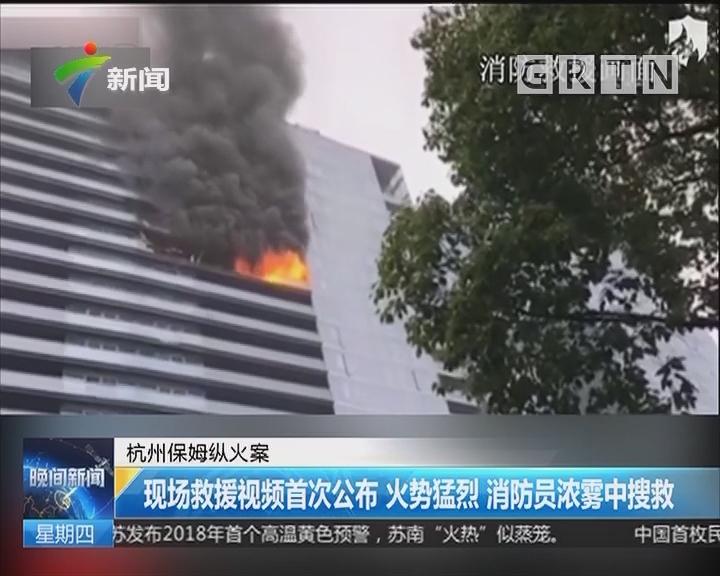 杭州保姆纵火案:现场救援视频首次公布 火势猛烈 消防员浓雾中搜救