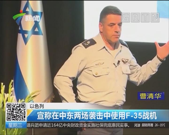 以色列:宣传在中东两次袭击中使用F-35战机