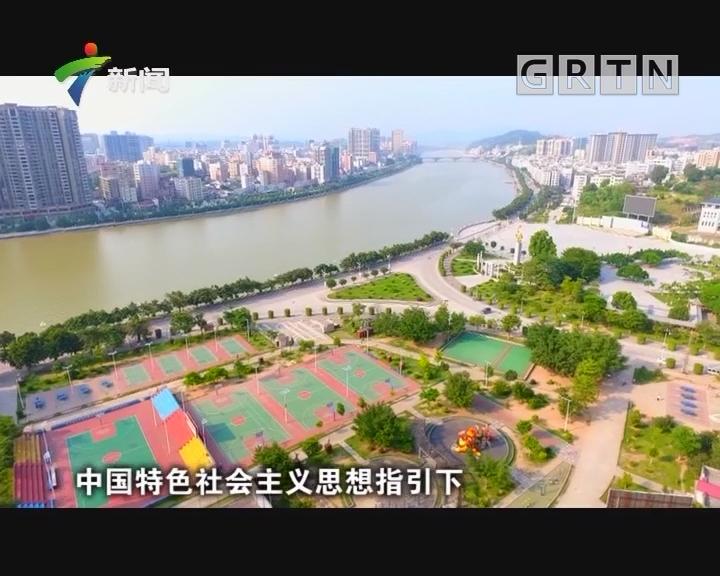 """[2018-05-26]权威访谈:贫困县龙川的强势""""逆袭"""""""