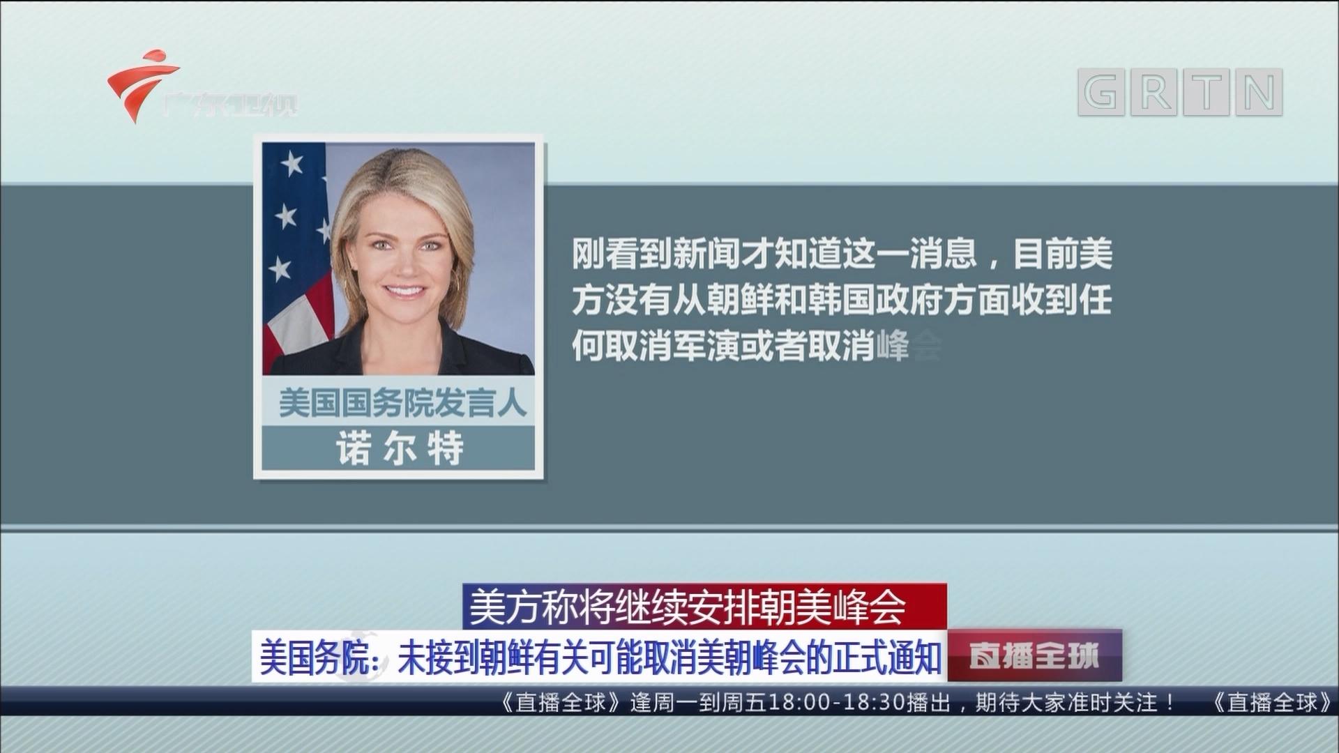 美方称将继续安排朝美峰会 美国务院:未接到朝鲜有关可能取消美朝峰会的正式通知