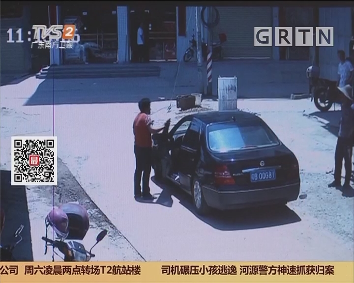 河源紫金:司机碾压小孩逃逸 警方神速抓获归案
