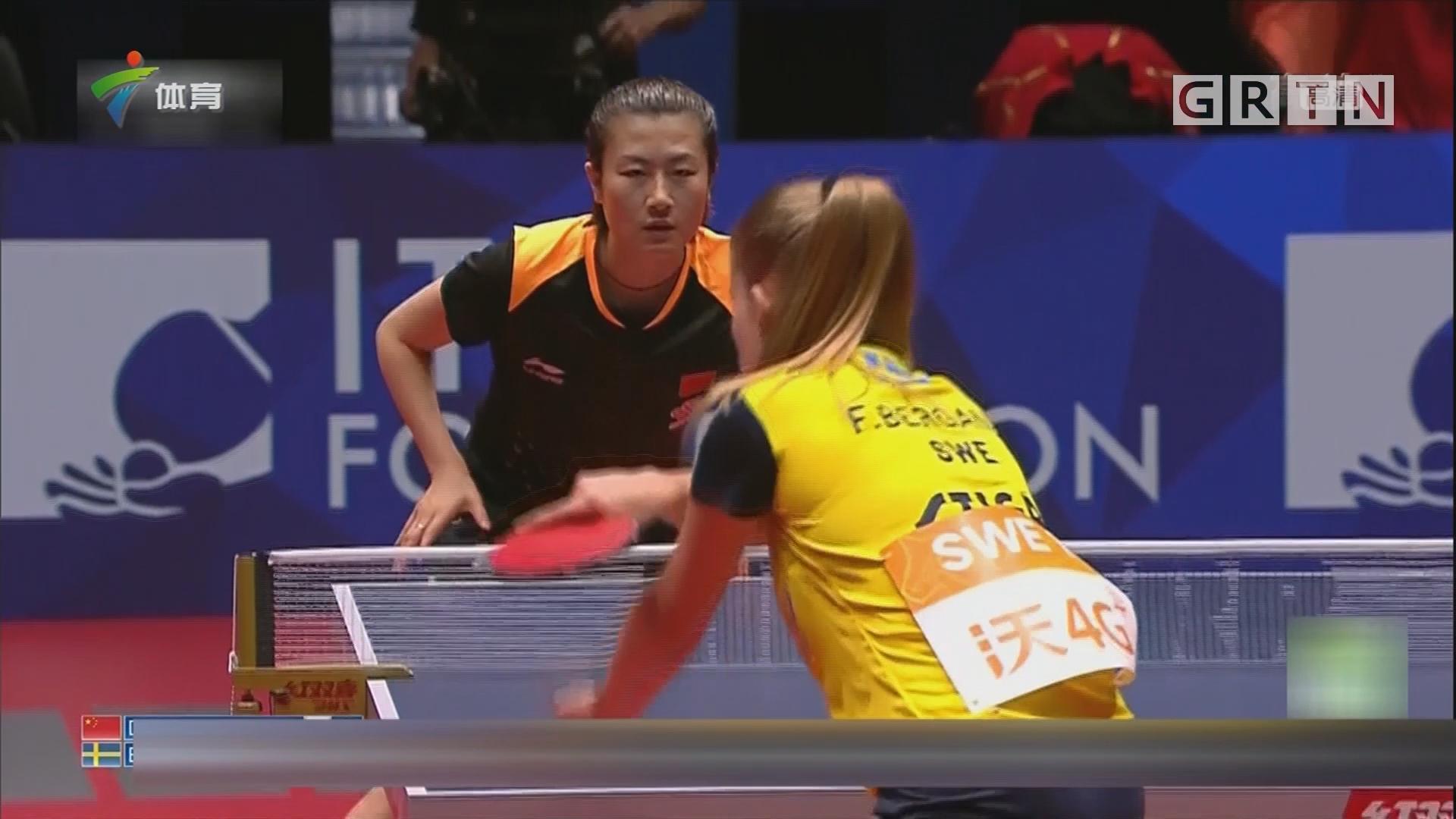 世乒赛 中国女单横扫瑞典全胜出线