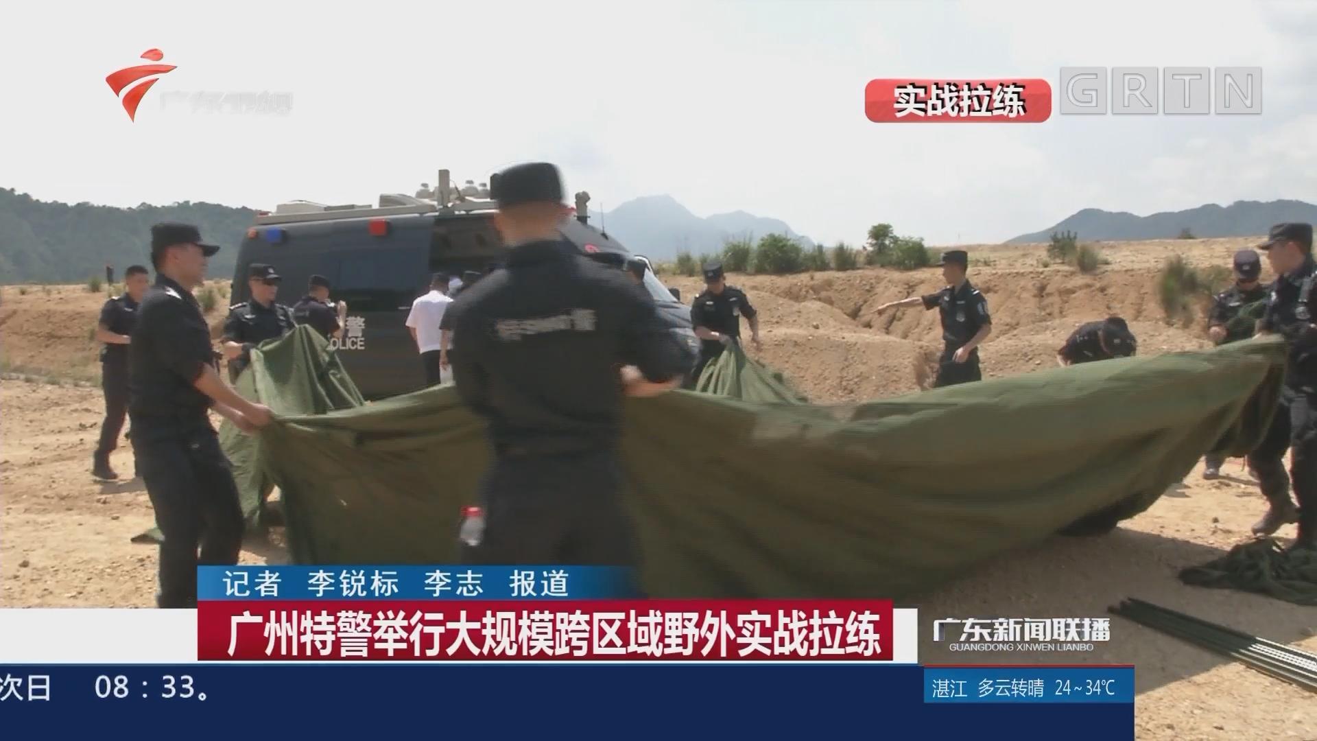 广州特警举行大规模跨区域野外实战拉练