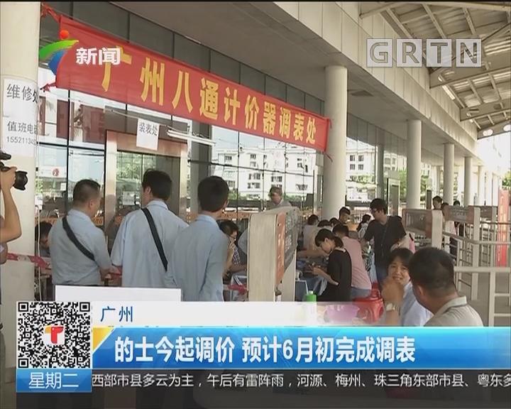广州:的士今起调价 预计6月初完成调表