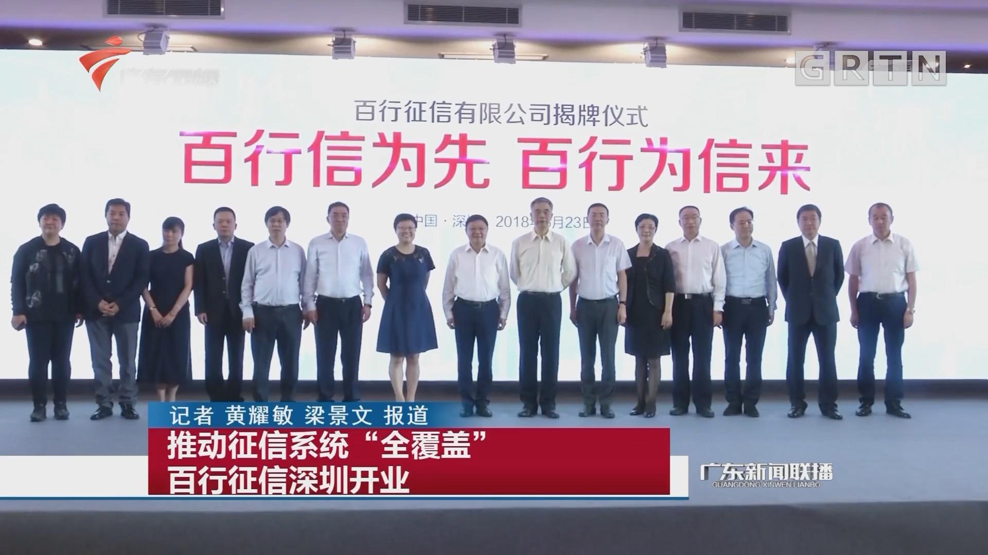 """推动征信系统""""全覆盖"""" 百行征信深圳开业"""