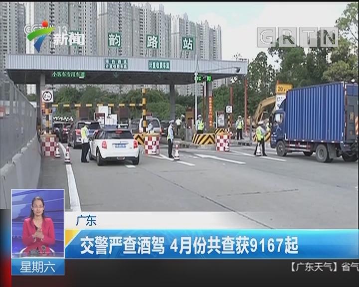 广东:交警严查酒驾 4月份共查获9167起