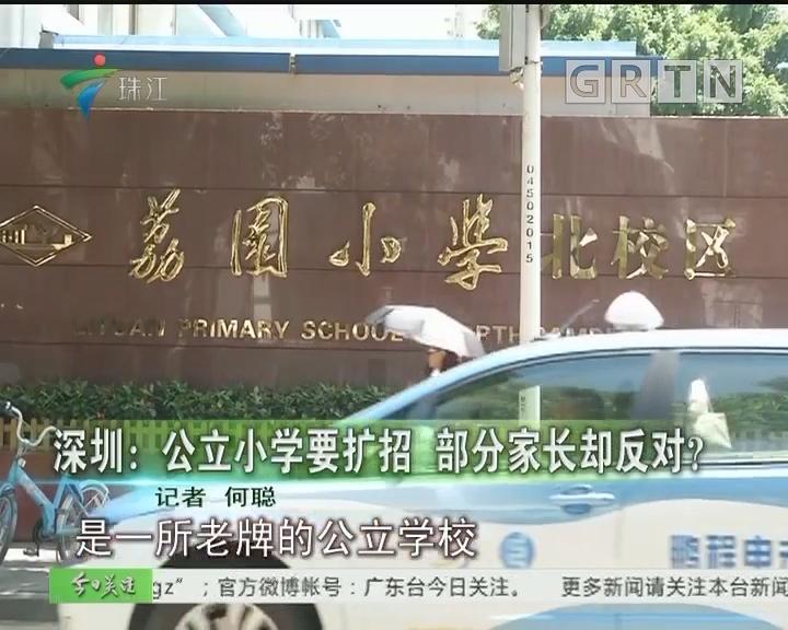深圳:公立小学要扩招 部分家长却反对?