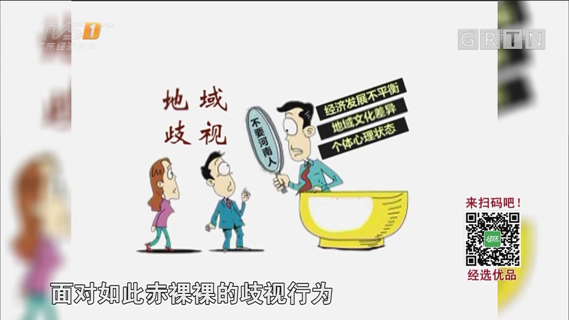 """爱奇艺会议招聘""""地域歧视"""":已辞退当事人"""