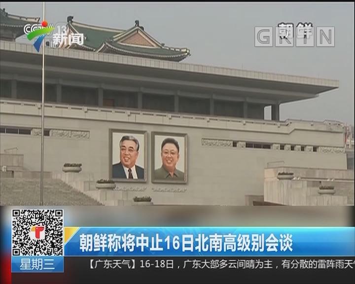 朝鲜称将中止16日北南高级别会谈