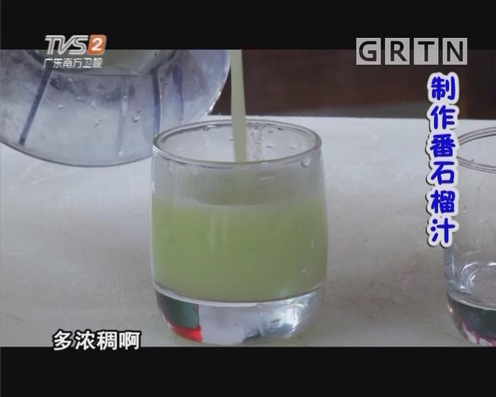 制作番石榴汁