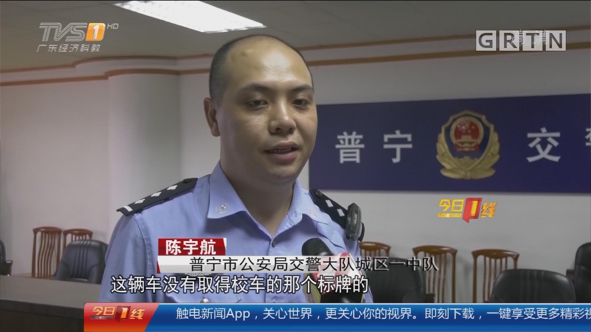 揭阳普宁:幼儿园黑校巴超员143% 交警及时查处