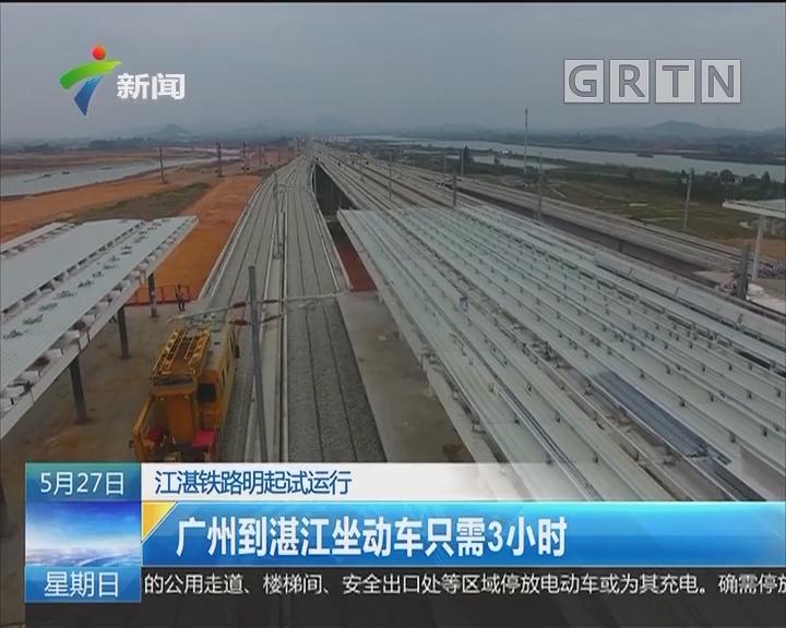 江湛铁路明起试运行:广州到湛江坐动车只需3小时