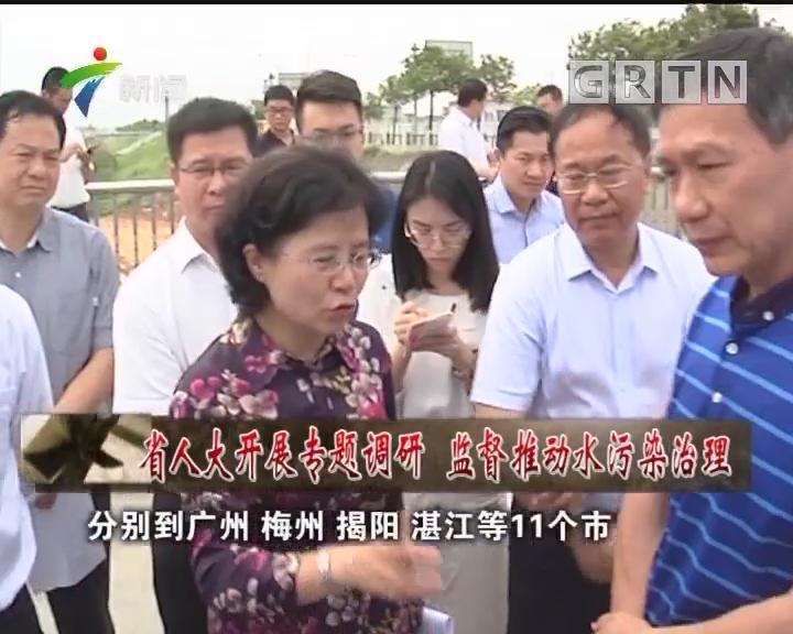 [2018-05-26]人大代表:省人大开展专题调研 监督推动水污染治理
