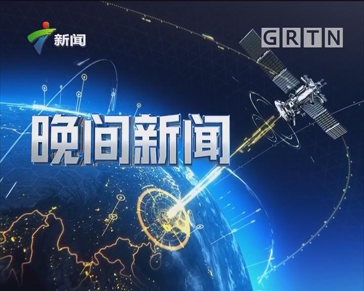 [2018-05-20]晚间新闻:广州:国际航运中心建设再冲刺 深化国际强港战略
