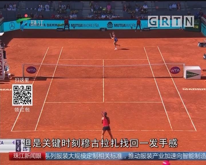 WTA马德里赛 彭帅止步首轮