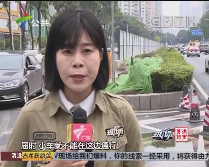 今起广州冼村路南往北交通封闭两年