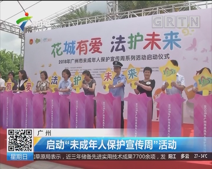 """广州:启动""""未成年人保护宣传周""""活动"""