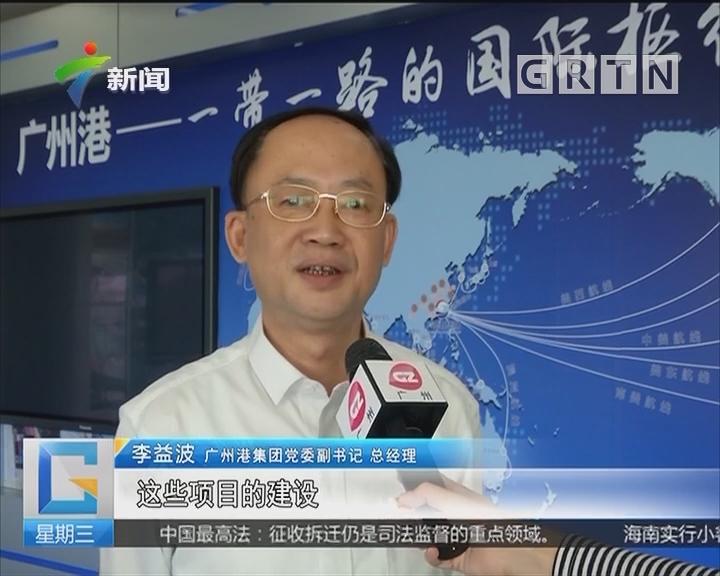 广州:积极申报自由贸易港 打造大湾区世界级航运枢纽