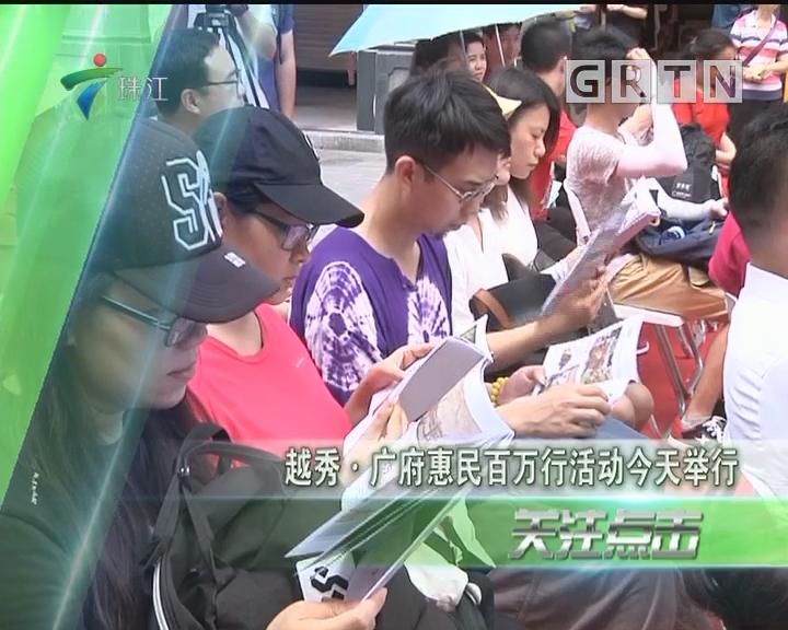越秀·广府惠民百万行活动今天举行